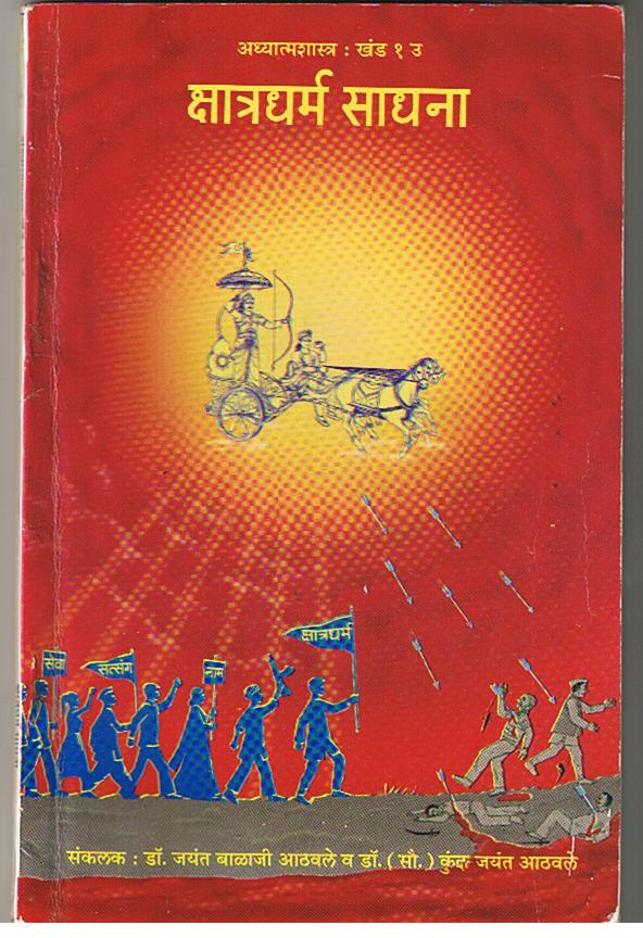 Cover of Kshatradharma Sadhna